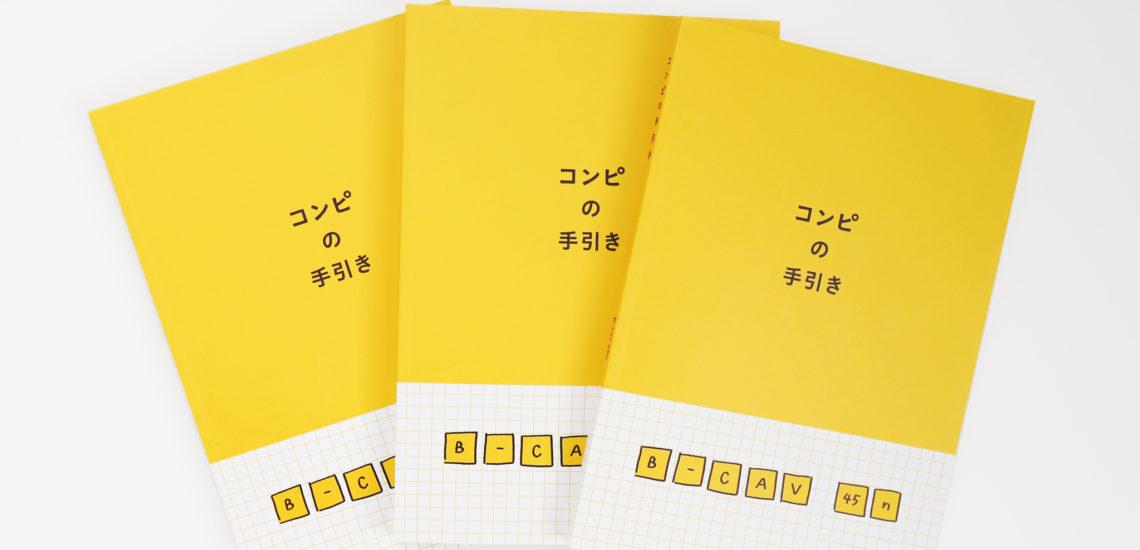 [COMMUNICATION] (株)フォー・ノーツ様の人事制度紹介冊子「コンピの手引き」のデザインを手がけました。
